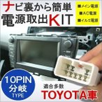 トヨタ 電源供給コネクター 10PIN オーディオ ナビ 電源取り出し 配線 LED 増設 便利グッズ