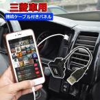 USBポート スイッチカバー 三菱 カーナビ カーオーディオ 接続通信 パネル ケーブル 便利グッズ 車
