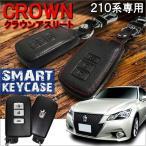 トヨタ クラウンアスリート 210系 スマートキーケース インテリジェントキー ボタン 型押し 本革 キー ケース レザー製 全2タイプ TOYOTA 専用設計