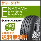 【2017年製】サマータイヤダンロップ エナセーブ EC203 155/65R13 73S◆軽自動車用