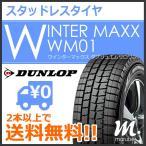 2019年製 ダンロップ ウインター マックス WM01 155/65R13 73Q◆WINTERMAXX 軽自動車用スタッドレスタイヤ