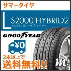 サマータイヤ グッドイヤー LS2000 Hybrid2 165/50R16 75V◆ハイブリッド2 軽自動車用