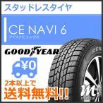 2017年製 スタッドレスタイヤ グッドイヤー ICE NAVI 6 145/80R13 75Q◆アイスナビ 軽自動車用
