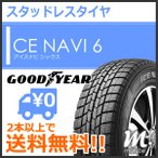 2017年製 スタッドレスタイヤ グッドイヤー ICE NAVI 6 155/65R14 75Q◆アイスナビ 軽自動車用