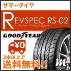 サマータイヤ グッドイヤー REVSPEC RS-02 215/45R18 89W◆レヴスペック 乗用車用