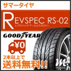 サマータイヤ グッドイヤー REVSPEC RS-02 225/45R17 90W◆レヴスペック 乗用車用