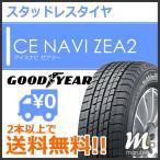 【2016年製】スタッドレスタイヤ グッドイヤー ICE NAVI ZEA2 155/65R14 75Q◆アイスナビ 軽自動車用