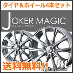 ダンロップ エナセーブ EC203 155/65R14 75S&ウェッズ JOKER MAGIC(シルバー)◆軽自動車用サマータイヤ