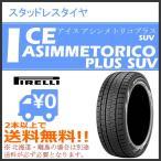 ピレリ アイスアシンメトリコプラスSUV 225/65R17◆ICE ASIMMETRICO PLUS SUV ハイト系車種用スタッドレスタイヤ