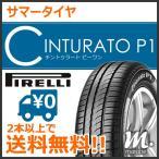 サマータイヤ ピレリ CINTURATO P1 195/60R16 89H◆チントゥラート 正規輸入品 乗用車用 ミニバンにも対応