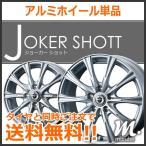 ウェッズ JOKER SHOTT 15インチ(15×5.5 & 15×6.0)◆ジョーカーショット 乗用車用 ホイール単品