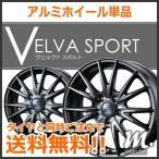 ウェッズ VELVA SPORT 18インチ(18×7.0 & 18×8.0)◆ヴェルヴァスポルト 乗用車用 ホイール単品