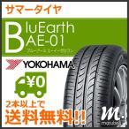 サマータイヤ ヨコハマ BluEarth AE-01 165/60R15 77H◆ブルーアース 軽自動車用 低燃費タイヤ