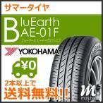 サマータイヤ ヨコハマ BluEarth AE-01F 185/70R14 88S◆ブルーアース 乗用車用 低燃費タイヤ