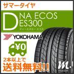 サマータイヤ ヨコハマ DNA ECOS ES300 155/55R14 69V◆エコス 軽自動車用 スタンダードタイヤ
