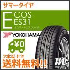 サマータイヤ ヨコハマ ECOS ES31 195/55R16 87V◆【偶数本数注文のみ】エコス 乗用車用 低燃費タイヤ