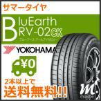 サマータイヤ ヨコハマ BluEarth RV-02ck 165/55R15 75V◆ブルーアース ミニバン用 低燃費タイヤ