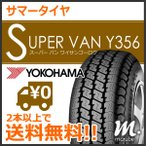 サマータイヤ ヨコハマ Y356 145/80R12 80/78N LT(145R12 6PR)◆バン・トラック用