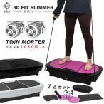 3D 振動マシン フルセット RAJA 3D FIT SLIMMER フィットネス ダイエット トレーニング 器具 グッズ