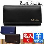 ポールスミス Paul Smith キーケース 4連 シティーエンボス メンズ レザー 専用化粧箱付属 名入れ ギフト ラッピング 人気 定番 おすすめ 863843 P302