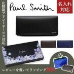 ポールスミス Paul Smith 財布 長財布 メンズ シティエンボス 専用化粧箱付属 名入れ ギフト ラッピング 863843 PSC306