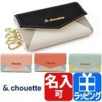 サマンサタバサ &chouette キーケース 4連 キーホルダー ティブル レター型 ブランド プレゼント