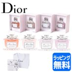 ディオール Dior 香水 ミニボトル 4本セット Miss Doir コフレ 5ml フレグランス コスメ 化粧品 ユニセックス ミスディオール 美容 人気 定番 おすすめ