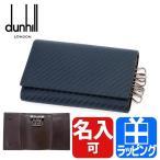 ダンヒル dunhill  キーケース 6連 本革 牛革 カーフレザー ブラス 名入れ 男性 紳士 ブランド 新品 正規品 L2A2C3N