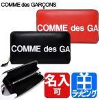 コムデギャルソン COMME des GARCONS 長財布 ラウンドファスナー 小銭入れあり レザー 本革 カウハイド 名入れ メンズ レディース SA0111HL