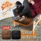 ホットカーペット USB式 ミニ 足元 椅子 座布団 ペット 暖房 電気マット 暖房マット ヒーターマット 一人用 洗える 節電 冷え性 対策 電気カーペット 滑り止め付