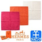 エルメス HERMES ハンカチ 名入れ 刺繍 ステアーズ パイル地 大判 タオルハンカチ 女性 ラッピング付き 人気 おすすめ