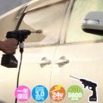 高圧洗浄機 コードレス 充電式 24V 3.0MPa ポータブル ガン タイプ 小型 軽量 コンパクト 家庭用 洗車 ハンディ クリーナー ウォッシャー
