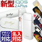 ショッピング新型 新型 アイコス 本体新品 一式セット 新品未開封 ホワイト iQOS 2.4Plus スターターキット