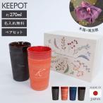 タンブラー 名入れ ペア おしゃれ 陶器 2層構造 保温 保冷 270ml KEEPOT 日本製