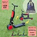 キックボード 子供 キックスクーター 三輪車 おしゃれ 3輪車 キッズスクーター 5way トレーニングバイク 乗り物 おもちゃ クリスマス プレゼント