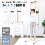 ぶら下がり健康器 筋トレ 懸垂マシン コンパクト 腹筋 背筋 耐荷重150kg
