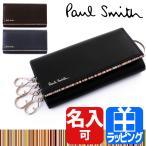 ポールスミス Paul Smith キーケース 4連 メンズ キーホルダー ストライプポイント2 873301 P752 PSC752