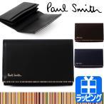 ポールスミス Paul Smith 名刺入れ カードケース メンズ ストライプポイント 専用化粧箱付属 名入れ ギフト ラッピング 人気 おすすめ PSC754