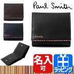 ポールスミス Paul Smith 財布 二つ折り ストライプポイント 名入れ メンズ ギフト ラッピング 定番 人気 おすすめ 873301 P762 PSC762