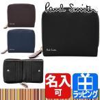 ポールスミス Paul Smith 財布 二つ折り メンズ ジップストローグレイン 専用化粧箱付属 名入れ ギフト ラッピング おすすめ PSC783
