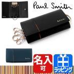 ポールスミス Paul Smith キーケース 4連 インセットストライプ 873733 P153 PSQ153