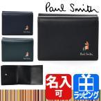 ポールスミス Paul Smith 財布 二つ折り メンズ マーケトリー ストライプ ラビット 専用化粧箱付属 名入れ ギフト ラッピング 873734 P164 PSQ164