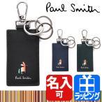 ポールスミス Paul Smith キーリング キーホルダー マーケトリー ストライプ ラビット うさぎ 名入れ ギフト プレゼント ラッピング 873734 P168 PSQ168