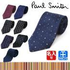 ポールスミス Paul Smith ネクタイ 星 ドット 名入れ 刺繍 シルク ブランドネクタイ ビジネス 就活 結婚式 おしゃれ 男性 彼氏 0TIEX-ALU12 ALU7 ALU9