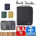 ポールスミス Paul Smith 財布 二つ折り メンズ ジップストローグレイン 専用化粧箱付属 名入れ ギフト ラッピング 873219 PSC784