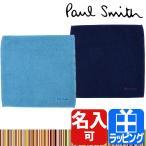 ポールスミス Paul Smith ハンカチ タオルハンカチ メンズ パターンコンビ 名入れ 刺繍 ギフト ラッピング 人気 おすすめ 200362 THANK