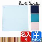 ポールスミス Paul Smith ハンカチ メンズ レディース ラビット&ロゴ うさぎ 名入れ 刺繍 ギフト ラッピング おすすめ 200363 THANK