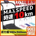 Yahoo!ティーブランドランニングマシーン ルームランナー 電動 MAX10km 家庭用 折りたたみ 幅広 マシン コンパクト【走行プログラム搭載 運動器具 ウォーキング ダイエット】 [ta]