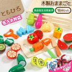 ままごとセット 木製 ままごと 18点 セット 木のおもちゃ 食材 野菜 魚 フルーツ マグネット式 切れる おままごと 食品衛生法検査済 子供 幼児 知育玩具