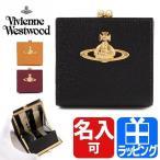 ヴィヴィアンウエストウッド VIVIENNE WESTWOOD 財布 ミニウォレット ミニ財布 二つ折り がま口 EXECUTIVE 3218C9K 名入れ